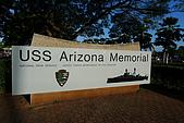 夏威夷─歐湖島:亞利山那號紀念館