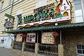 俄羅斯─莫斯科之旅:餐廳