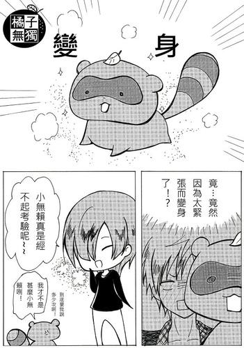Ss 妖狐 僕