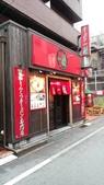 2015-09-07 東京池袋、Prince Hotel、一蘭拉麵:2015-09-07 東京池袋、Prince Hotel、一蘭拉麵 050.JPG