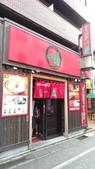 2015-09-07 東京池袋、Prince Hotel、一蘭拉麵:2015-09-07 東京池袋、Prince Hotel、一蘭拉麵 036.jpg