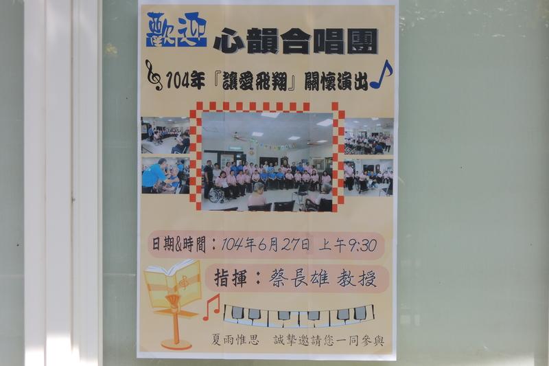 DSCN5417.jpg - 1040627心韻合唱團林口夏雨惟思長期照護中心關懷演唱會