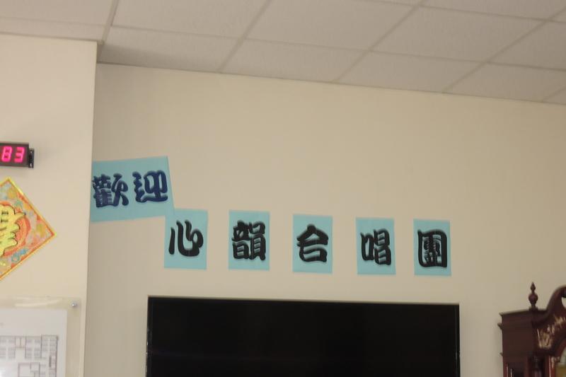 DSCN5415.jpg - 1040627心韻合唱團林口夏雨惟思長期照護中心關懷演唱會