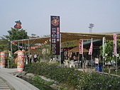 2008屏東熱帶農業博覽會:P3010114.JPG