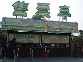 2008屏東熱帶農業博覽會:P3010095.JPG