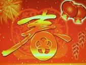 喜氣相片 ( 節日 ):新春喜氣照片 012.jpg