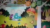 雲林斗六 - 蜜蜂故事館:IMG_20140811_145343.jpg