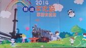 溪湖 - 糖廠鐵路文化節:IMG_20141116_170640.jpg