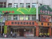 珠妹子遊記:宜蘭: 桂林名產店留影