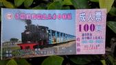 溪湖 - 糖廠鐵路文化節:IMG_20141116_155416.jpg