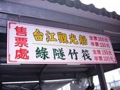 台江國家公園生態之旅:DSCI3237.JPG