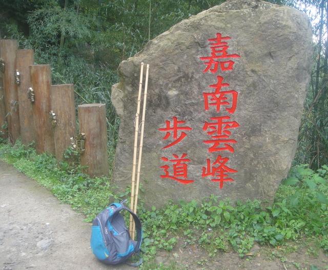 嘉南雲峰與石壁山及好望角步道路線北側步道入口 - 休閒山旅