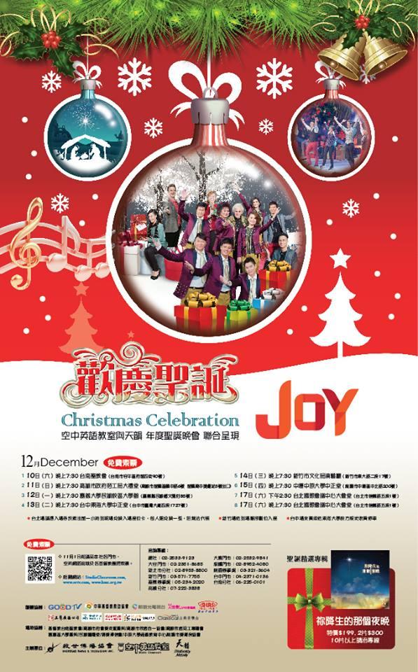2016 聖誕巡迴即將開跑:2016 Christmas.jpg