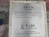 2010-1106--台南175縣道咖啡公路單騎行。:CIMG1614.JPG