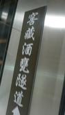 2011-0917--社區2011年自強活動第一天(清境農場):P9170392--埔里酒鄉.jpg