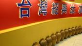 2011-0917--社區2011年自強活動第一天(清境農場):P9170393--埔里酒鄉.JPG