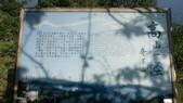 2011-0917--社區2011年自強活動第一天(清境農場):P9170474--清境農場.JPG