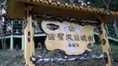 2011-0917--社區2011年自強活動第一天(清境農場):P9170514--清境農場.JPG