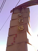 12.20征服宇老:04尖石-01.jpg