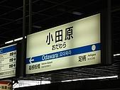 2009/5/1 日本東京自由行:小田原駅
