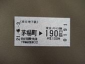 2009/5/3 日本東京自由行:車票