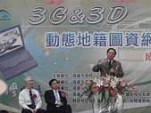 960727-3G & 3D動態地籍圖資網路服務成果發表會:DSC01911