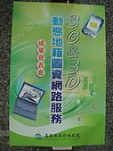 960727-3G & 3D動態地籍圖資網路服務成果發表會: