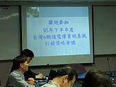 951220台灣e網通行銷會議:CIMG2555