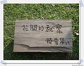 台北藝術大學‧寶萊納餐廳:DSC04039_nEO_IMG.jpg