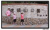 虎頭山漫步:IMG_4118.jpg