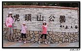虎頭山漫步:IMG_4119.jpg