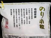 素食零食/食品-其它:【正暉股份有限公司】海苔小粒(素食可用)-03