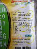 素食零食/食品-其它:【義美】新素食代-義美油豆腐(純素可用)-2007.01.05(五)-02