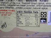 素食零食/食品-其它:【好康多】方便飯-咖哩湯飯(素食可用-含洋蔥粉)-2008.06.5(四)-07