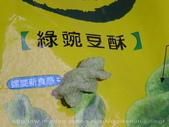 素食零食/食品-ok【聯華食品】哇齋-綠豌豆酥:素食零食/食品-ok【聯華食品】哇齋-綠豌豆酥-14