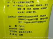 素食零食/食品-ok【聯華食品】哇齋-綠豌豆酥:素食零食/食品-ok【聯華食品】哇齋-綠豌豆酥-08