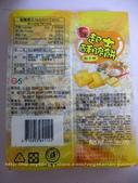 素食零食/食品-其它:【嘉軒】京造-起司酥脆餅(起司味-素食可)-2007.01.12(五)-03