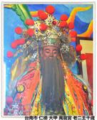 台南仁德大甲萬龍宮神尊照片:台南市 仁德 大甲 萬龍宮 老二王千歲.jpg