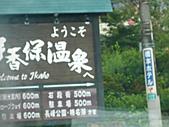 2010.7.12下山出去玩:007伊香保途中.JPG