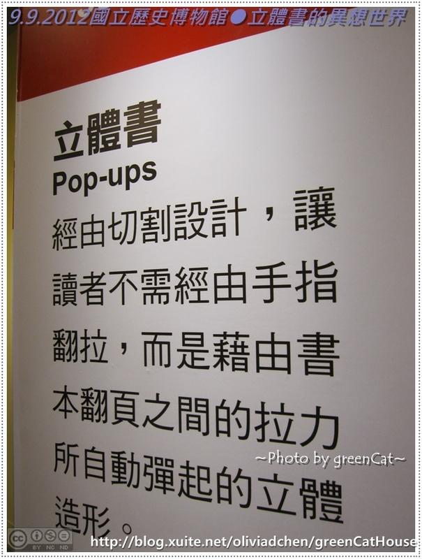 立體書展:IMG_0015.JPG