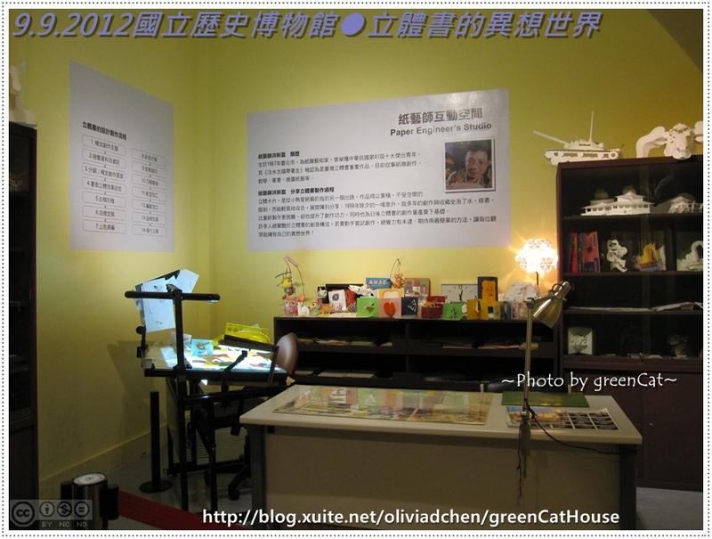 立體書展:IMG_0018.JPG