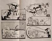 習作與畫作回憶:漫畫1-中學