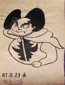 習作與畫作回憶:670823杜金公爵-小學漫畫