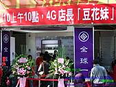 2010年01月10日豆花妹到新竹:DSCF0240.JPG