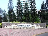 20100618澎湖之旅:DSCF1661.JPG