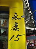 台北一日遊:991211-永康15芒果冰 001