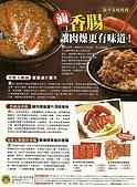 滷肉飯:黑橋牌黑豬肉香腸.jpg