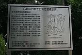 08受天宮、茶香步道:IMG_0288.JPG