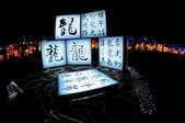 彰化-鹿港2012燈會:文武廟燈區二十一.jpg