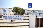 希臘-米克諾斯島:舊港碼頭歡迎圖示一.jpg